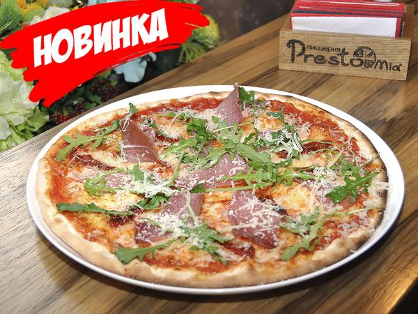 Пицца с ветчиной парма и пармезаном