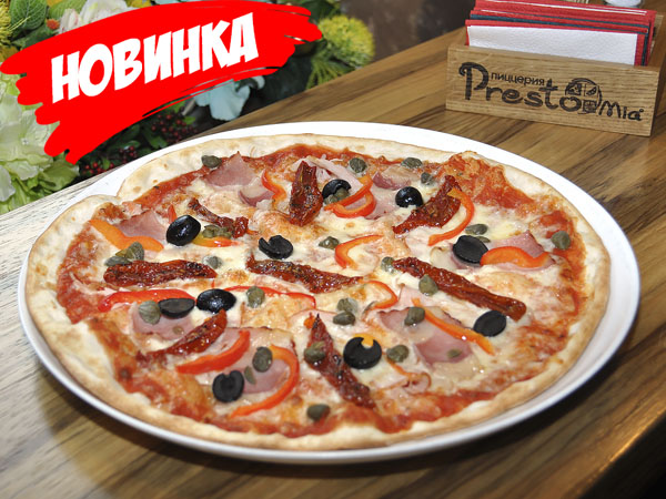 Пицца с ветчиной и каперсами